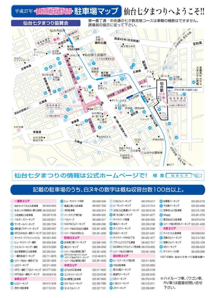 senndaitanabata_hanabi_parking