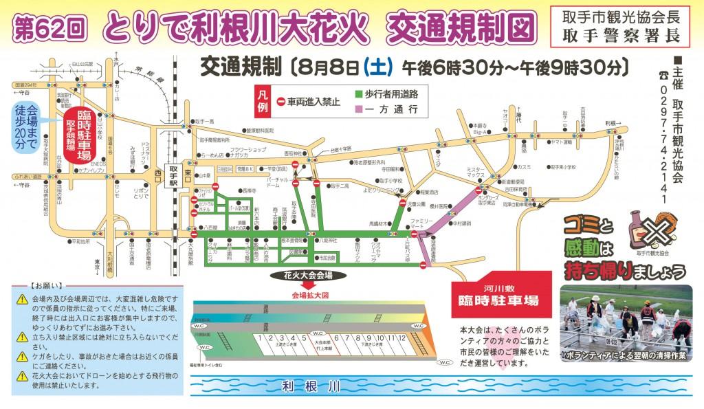 toride_hanabi_map