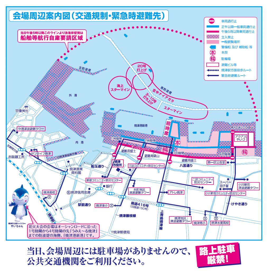 yaizu_hanabi_map