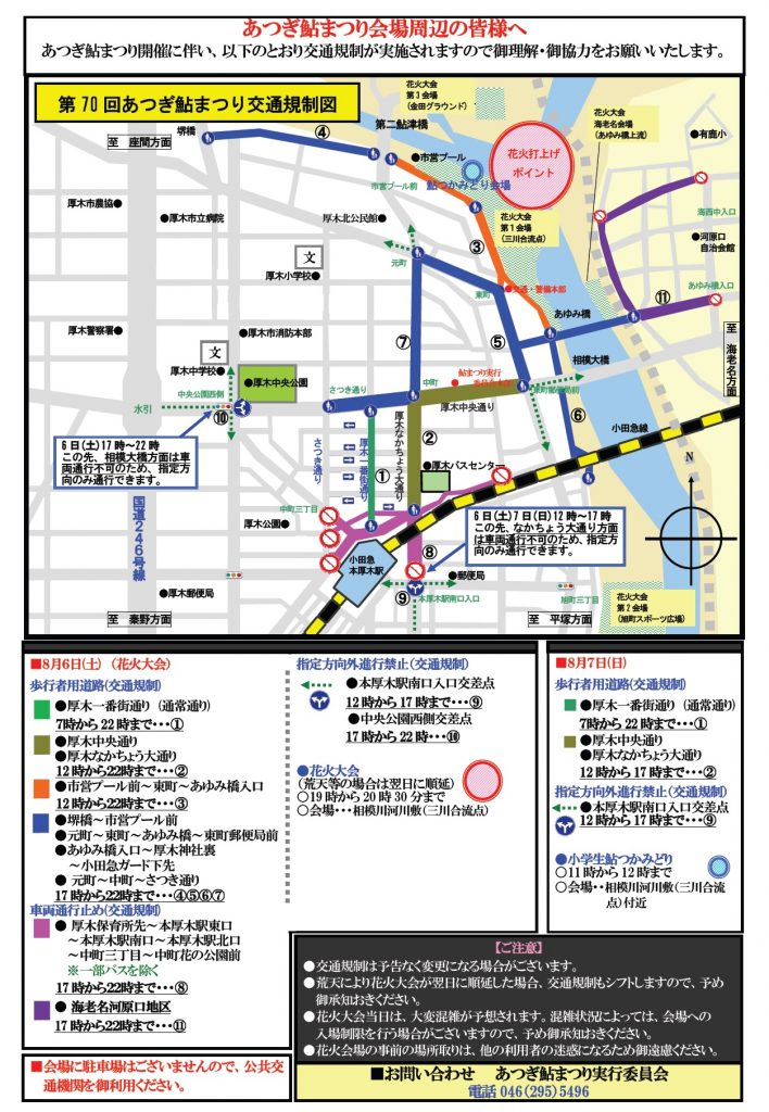 atsugi-hanabi-map-2016