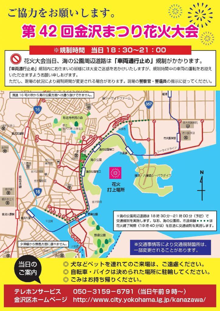 kanazawamatsuri-hanabi-2016-map