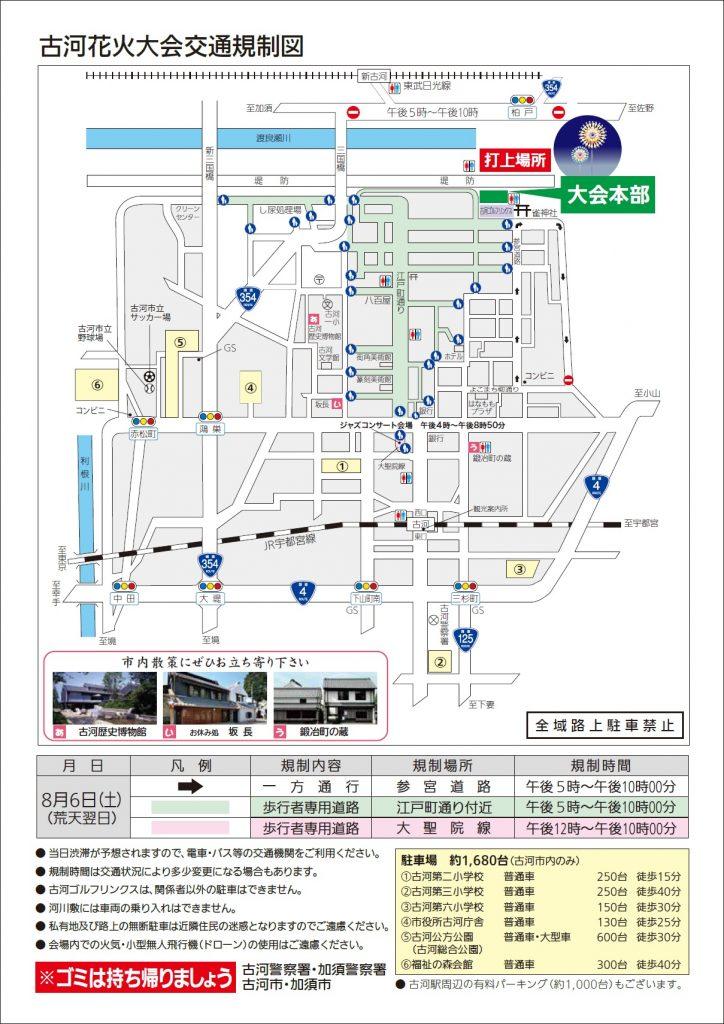 koga-hanabi-2016-map