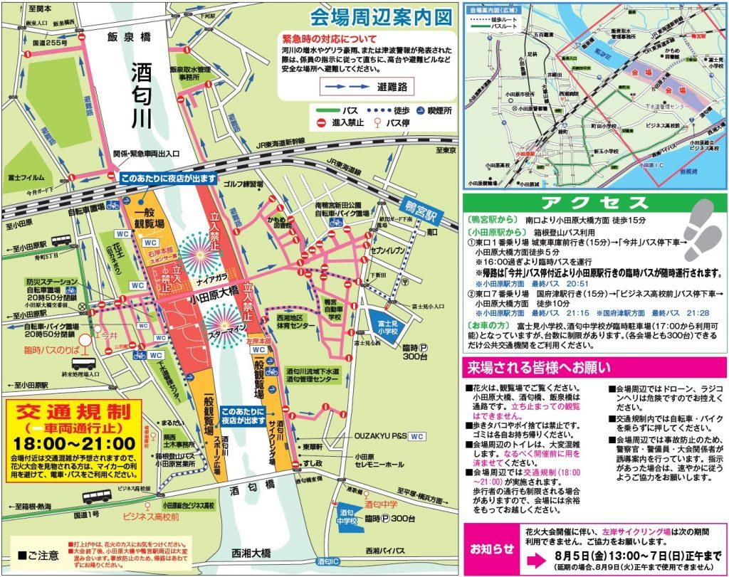odawara-hanabi-2016-map
