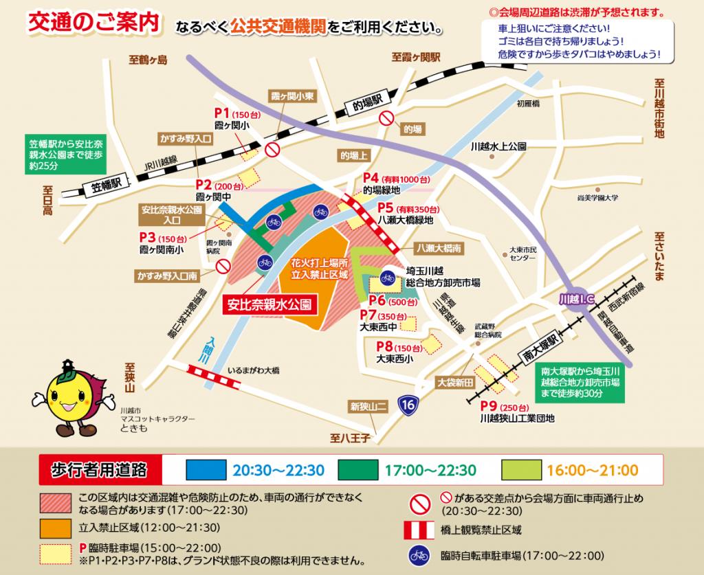 kawagoe-hanabi-map