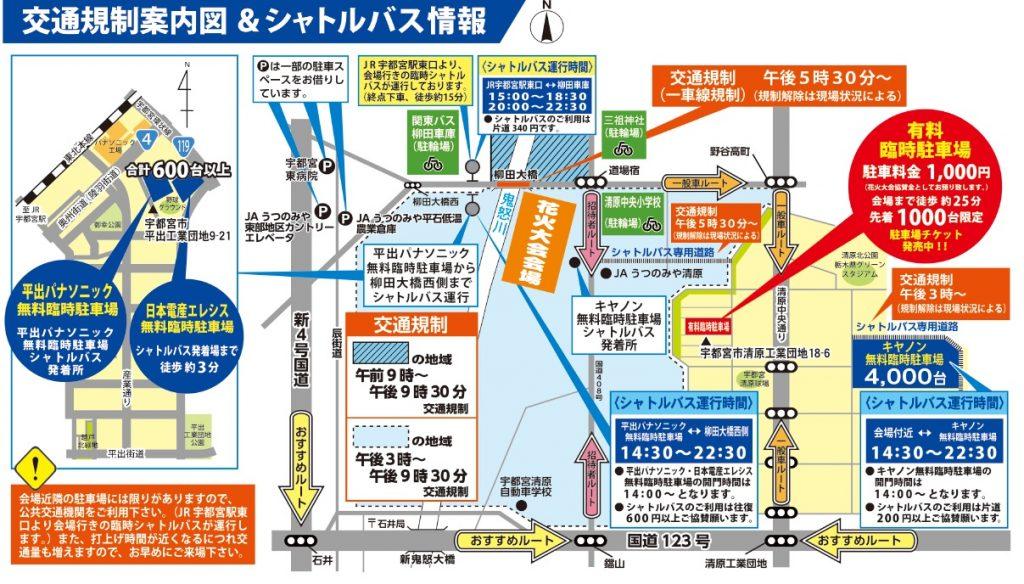 utsunomiya-hanabi-map